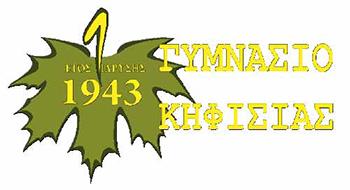 1o Γυμνάσιο Κηφισιάς Logo